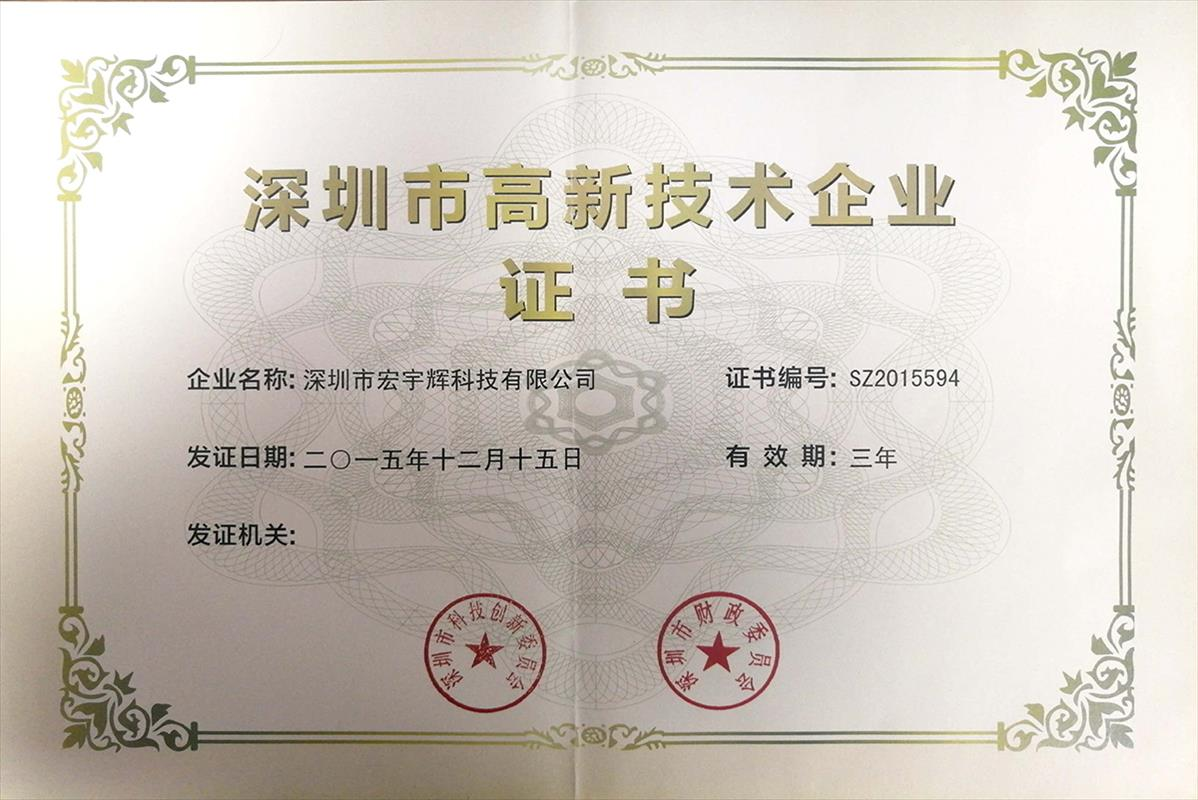 Recognized as Shenzhen High-Tech enterprise
