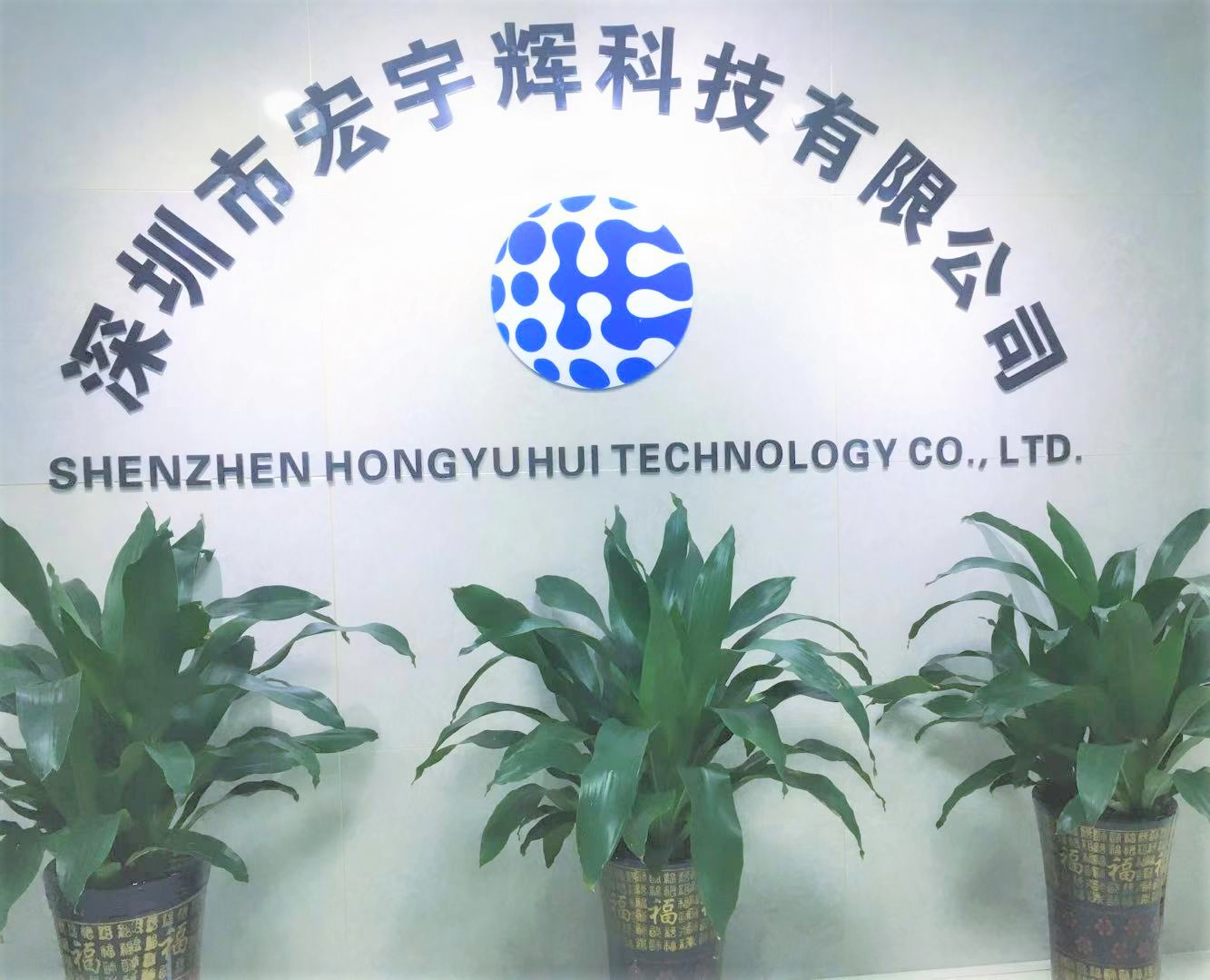 Shenzhen Hongyuhui Technology Co., Ltd. was founded